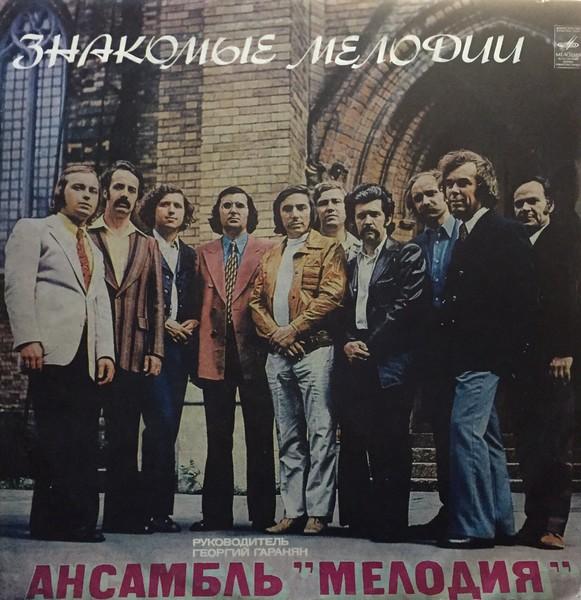 Ансамбль `Мелодия`-Знакомые мелодии (1974)