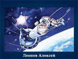 5107871_Leonov_Aleksei